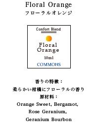 フローラルオレンジ
