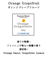 オレンジグレープフルーツ