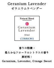ゼラニウムラベンダー